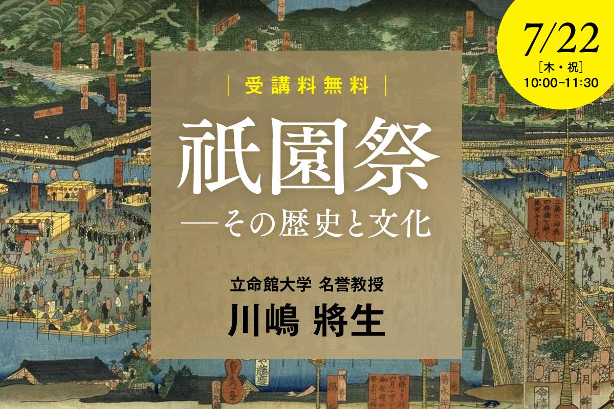 祇園祭 -その歴史と文化