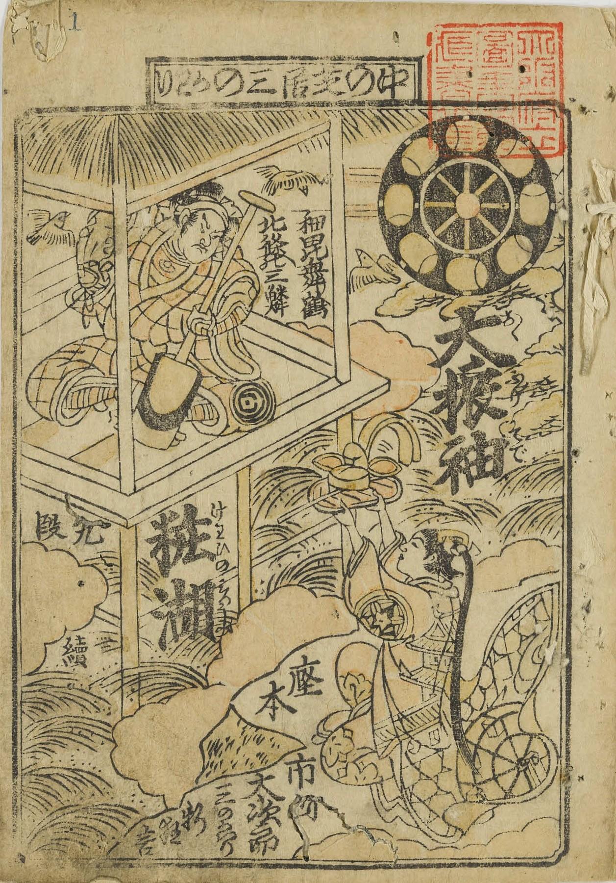大阪府立中之島図書館所蔵、「朝日新聞」文庫の芝居番付
