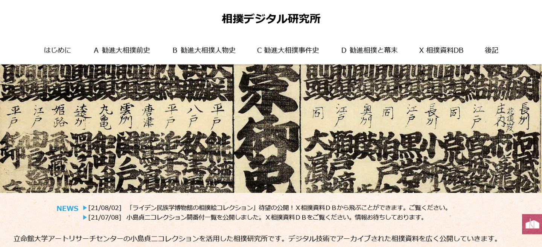 相撲デジタル研究所