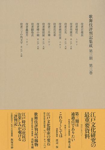 kabukihyobanki3_3.jpg