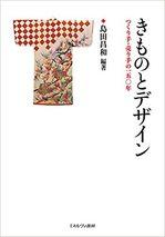 kimono and design.jpg
