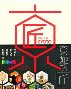 MADE IN KYOTO_cover.jpg
