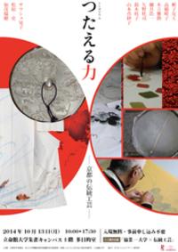 シンポジウム「つたえる力 ―京都の伝統工芸―」