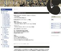 オンライン展示「いろは忠臣蔵」 公開
