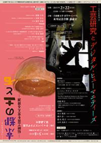 国際シンポジウム・シリーズ「つたえる力 2」 工芸研究とデジタル・ヒューマニティーズ