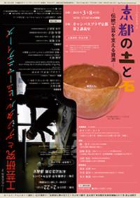 国際シンポジウム・シリーズ「つたえる力 3」 京都の土と石―伝統工芸を支える資源―