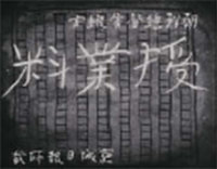 発掘された植民地期朝鮮映画 『授業料』(1940年)とその時代