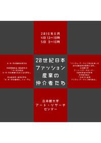 研究ワークショップ 「20世紀日本ファッション産業の仲介者たち」