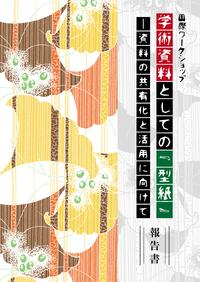 国際ワークショップ 「学術資料としての『型紙』―資料の共有化と活用に向けて」