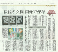 読売新聞(4月6日夕刊)に掲載されました