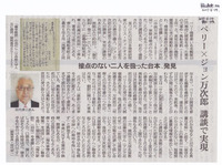 高知新聞(6月13日夕刊)・朝日新聞(6月14日夕刊)に掲載されました