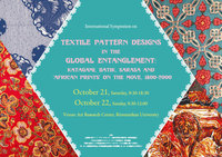 【国際シンポジウム】 Textile Pattern Designs in the Global Entanglement: Katagami, Batik, Sarasa and 'African Prints' on the Move, 1800-2000