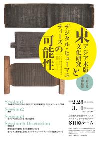 アジア圏文化資源研究開拓プロジェクト国際ワークショップ 東アジア木版文化研究とデジタル・ヒューマニティーズの可能性