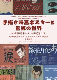 展覧会「手描き映画ポスターと看板の世界」