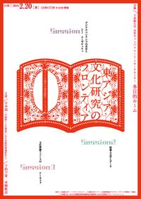 「アジア芸術学」の創成 国際ワークショップ/ 東アジア文化研究のフロンティア