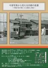 今昔写真から見える京都の変遷~市電の音が聞こえる風景と現在~