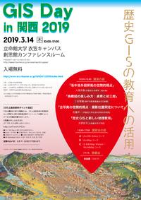 GIS Day in 関西 2019