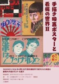 展覧会「手描き映画ポスターと看板の世界Ⅱ」