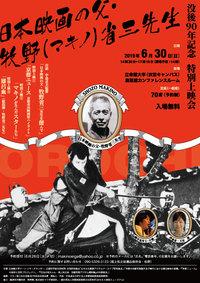 「日本映画の父・牧野(マキノ)省三先生 没後90年記念 特別上映会」