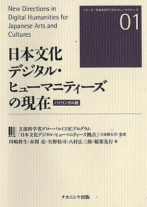 日本文化デジタル・ヒューマニティーズの現在(バイリンガル版)