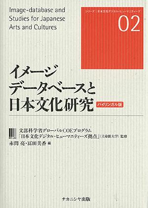 イメージデータベースと日本文化研究(バイリンガル版)