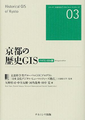 京都の歴史GIS(バイリンガル版)