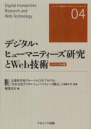デジタル・ヒューマニティーズ研究とWeb技術(バイリンガル版)