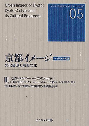 京都イメージ 文化資源と京都文化(バイリンガル版)