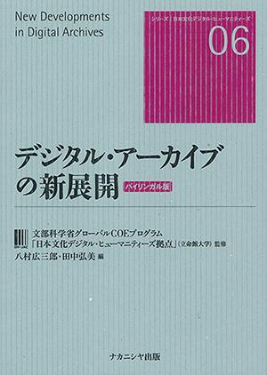 デジタル・アーカイブの新展開(バイリンガル版)