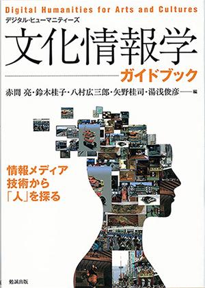 デジタル・ヒューマニティーズ 文化情報学ガイドブック