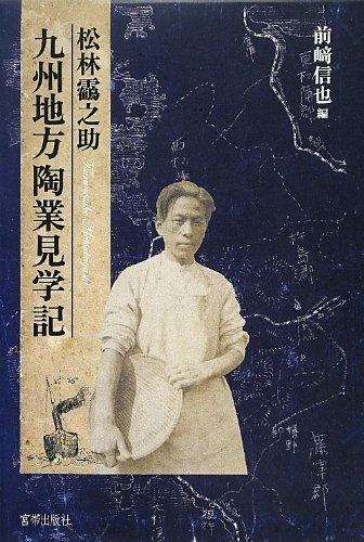 松林靏之助 九州地方陶業見学記