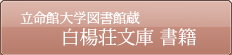 白楊荘文庫 書籍