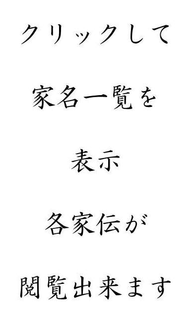 B3. 家伝集 家名一覧/ Arrangement of Kadenshū