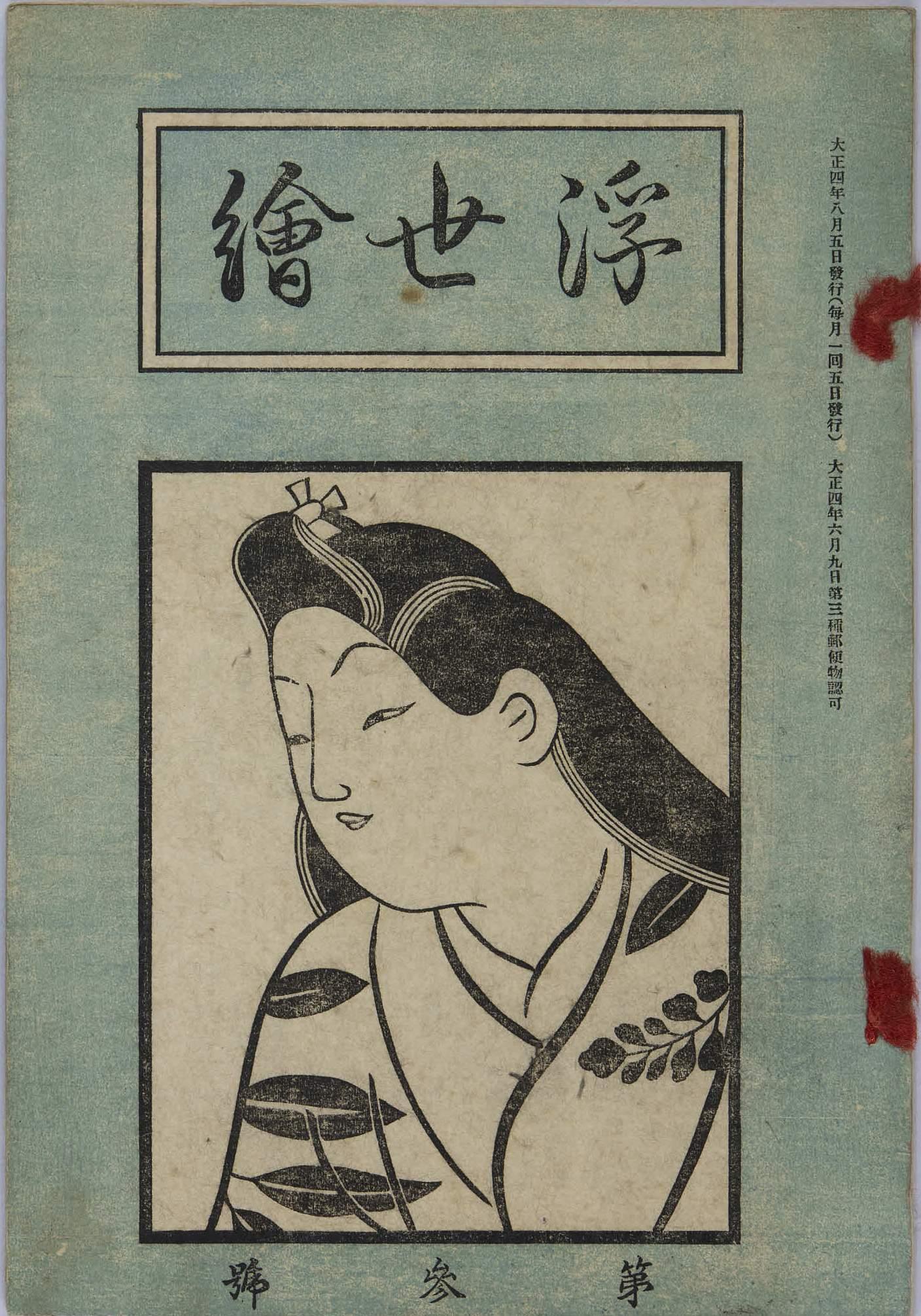 浮世繪(浮世繪社)大正4年(1915)創刊