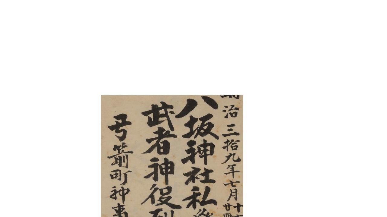 弓矢町文書