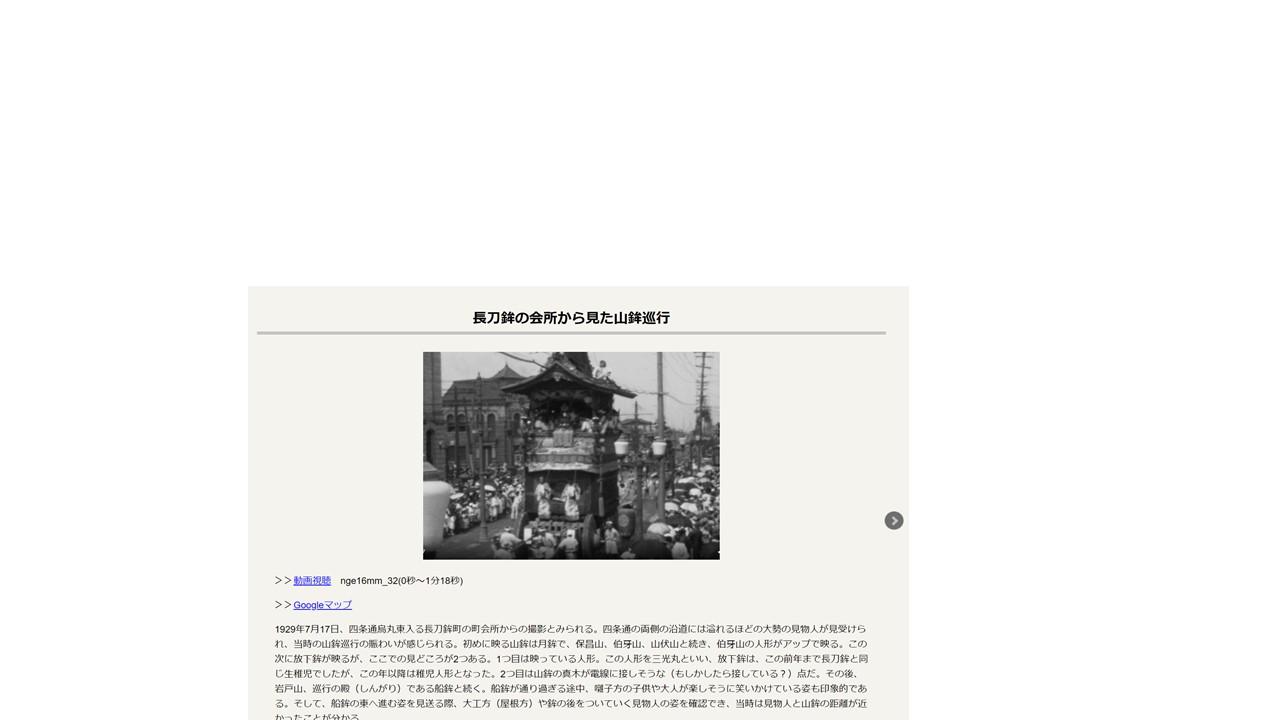 長江家旧蔵16㎜フィルムでみる山鉾巡行(京都学専攻学生企画)