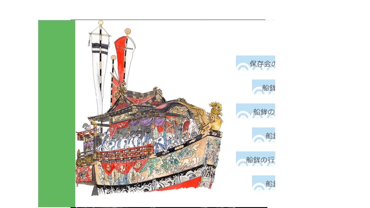 公益財団法人祇園祭船鉾保存会HP
