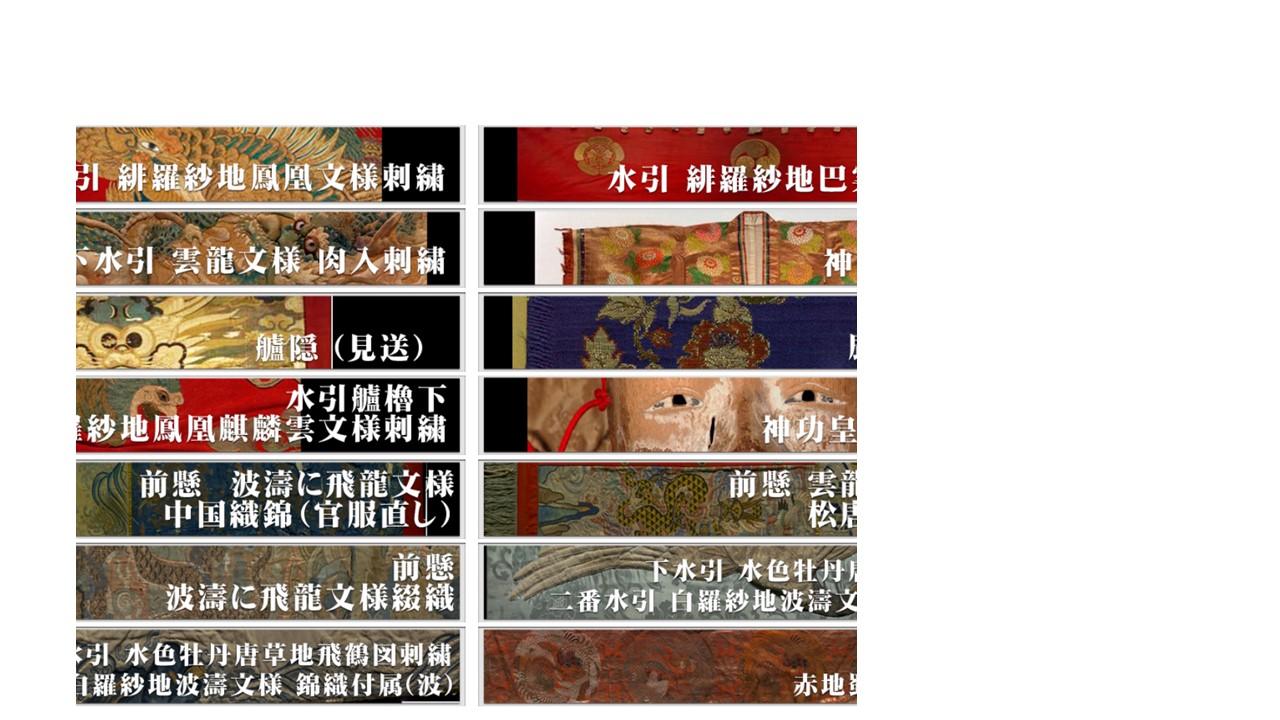 船鉾の懸装品・ご神体の高精細画像