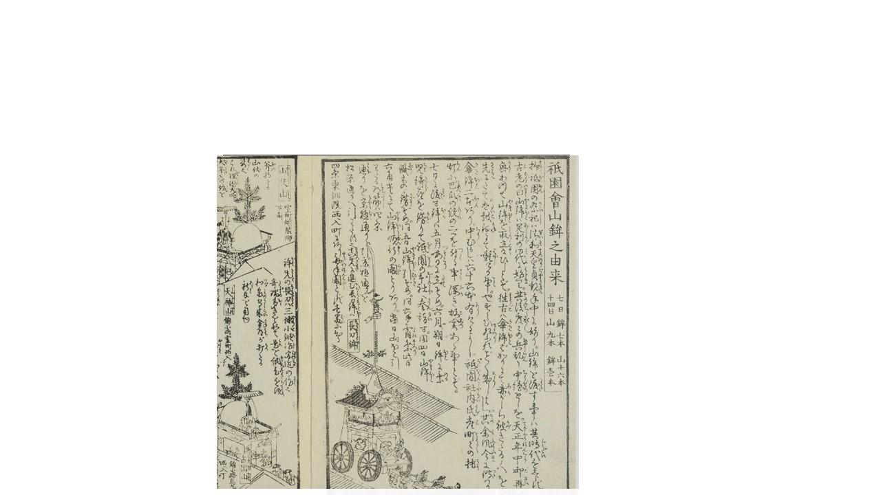 祇園祭・古典籍データベース