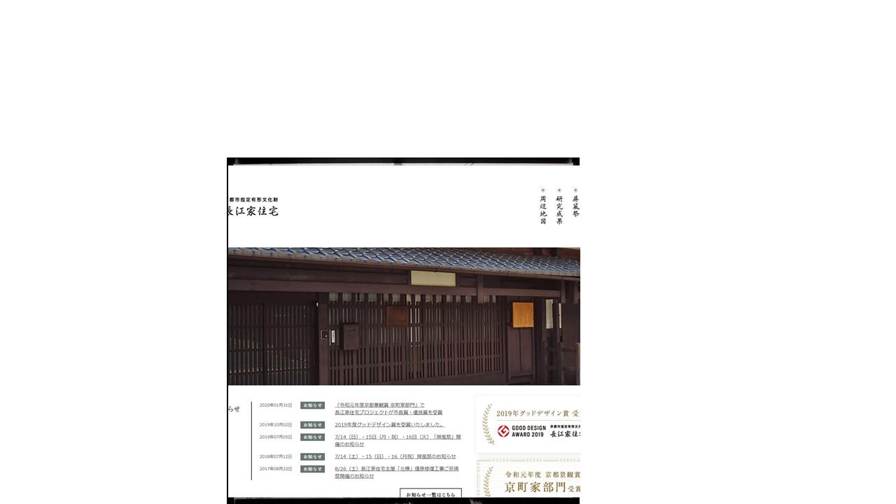Nagae Family Residence's HP