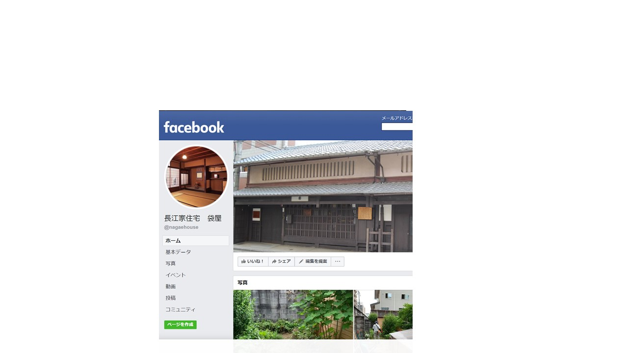 Nagae Family Residence's Facebook