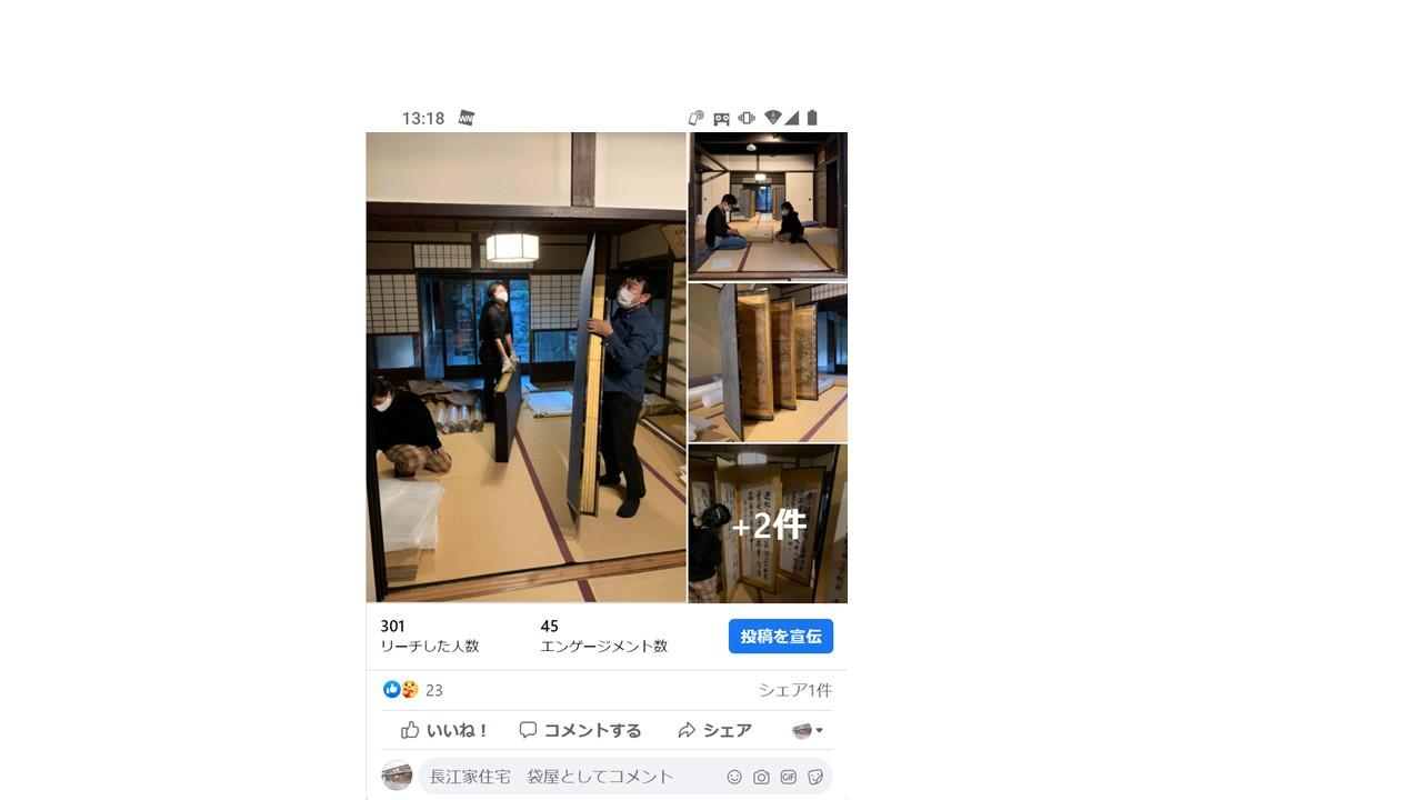 長江家住宅Facebook