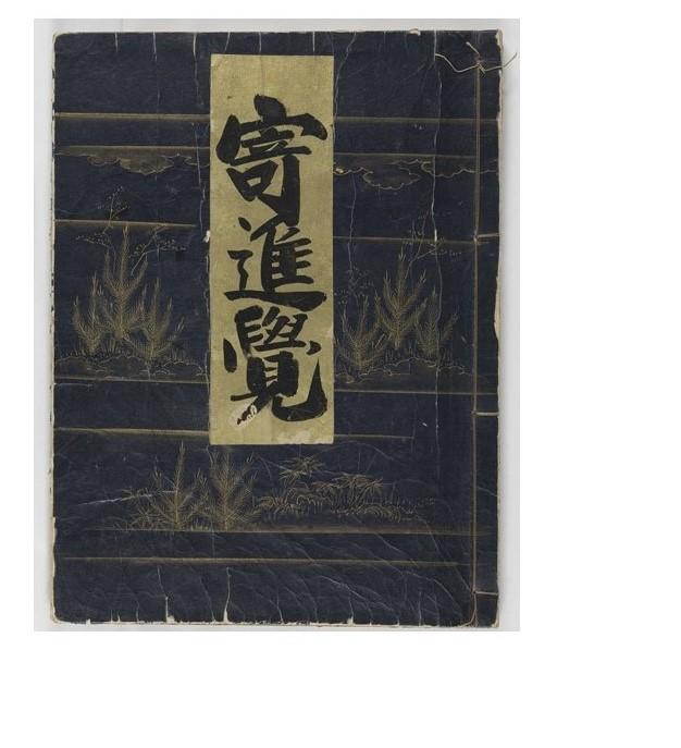 祇園祭・研究資源データベース(文書)