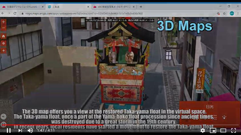 祇園祭デジタル・ミュージアムのコンテンツをご紹介するPRビデオ