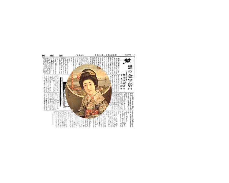 身装画像データベース〈近代日本の身装文化〉